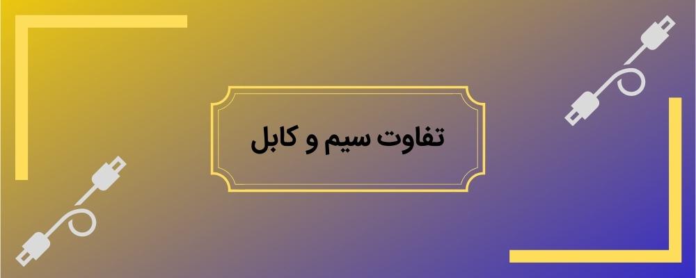 تفاوت سیم و کابل