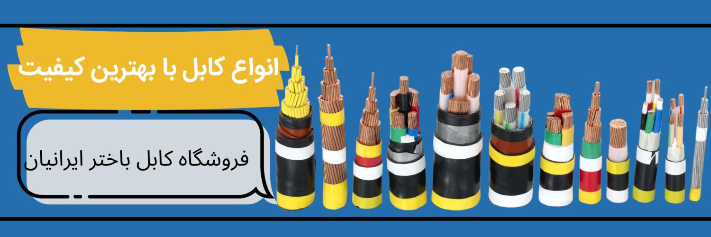 انواع کابل فشار قوی و ضعیف با بهترین قیمت فروشگاه کابل باختر ایرانیان