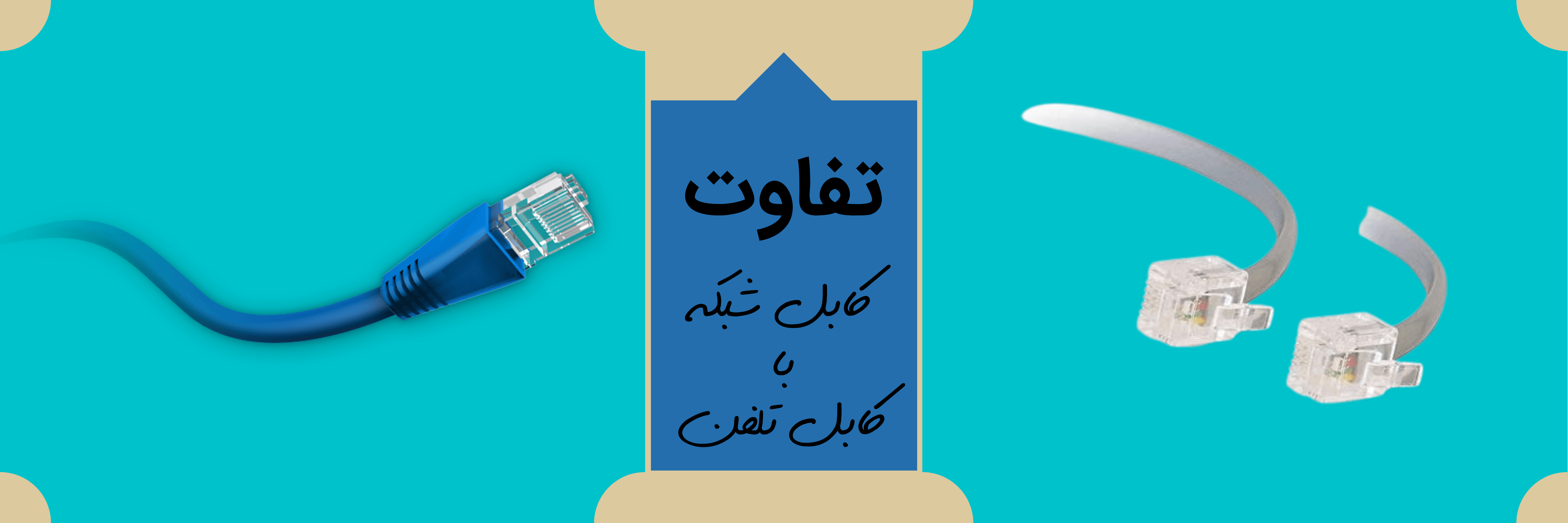تفاوت کابل شبکه و کابل تلفن