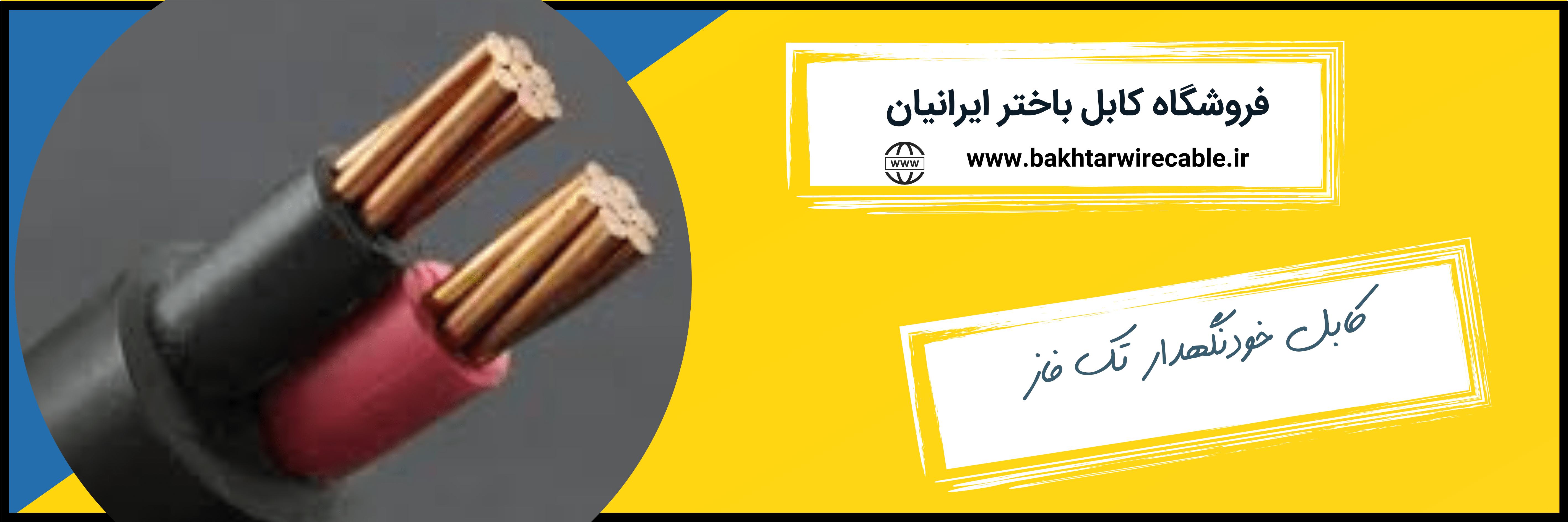 کابل تک فاز