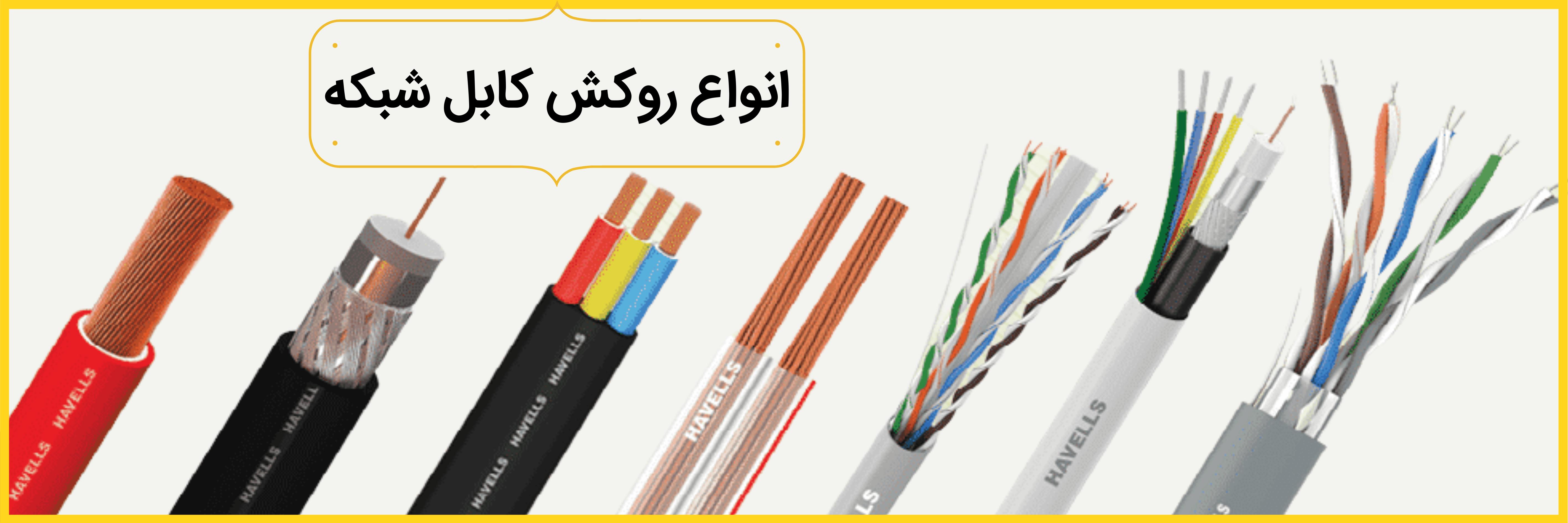 انواع روکش کابل شبکه