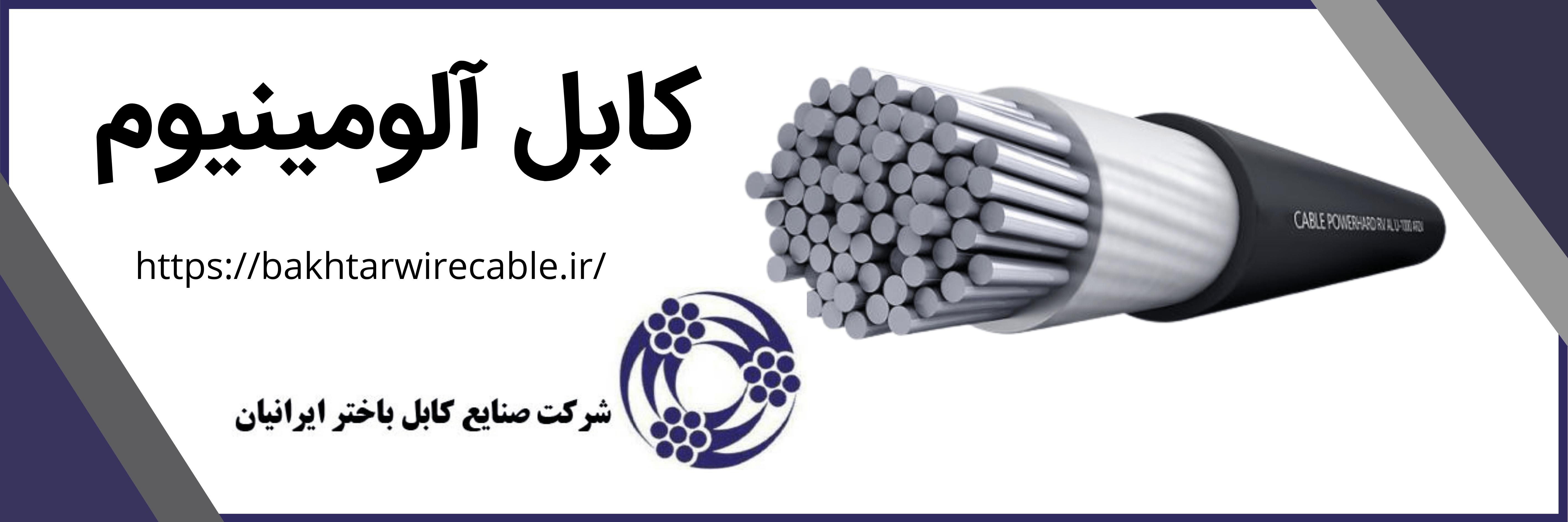 فروشگاه صنایع کابل باختر ایرانیان