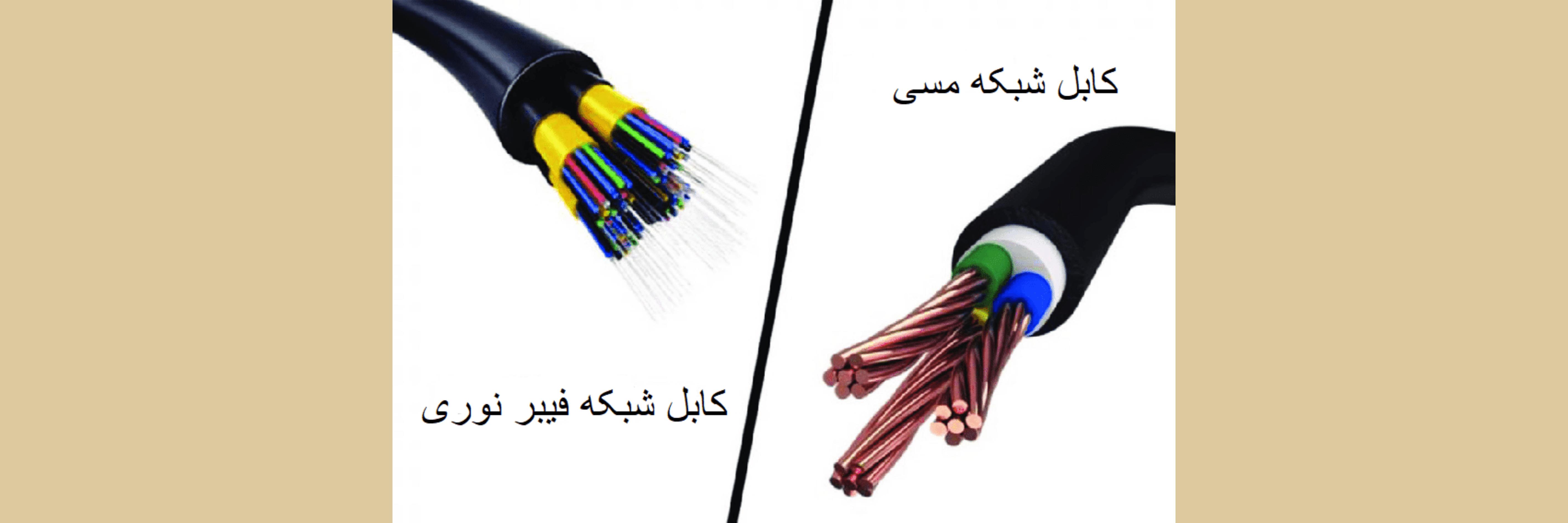 سیم کابل مسی/فیبر نوری