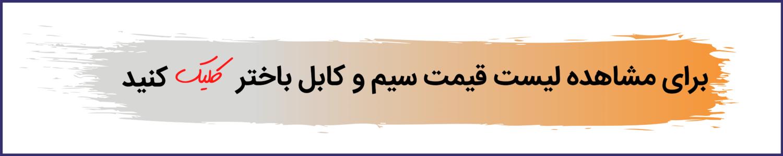 لیست قیمت سیم و کابل