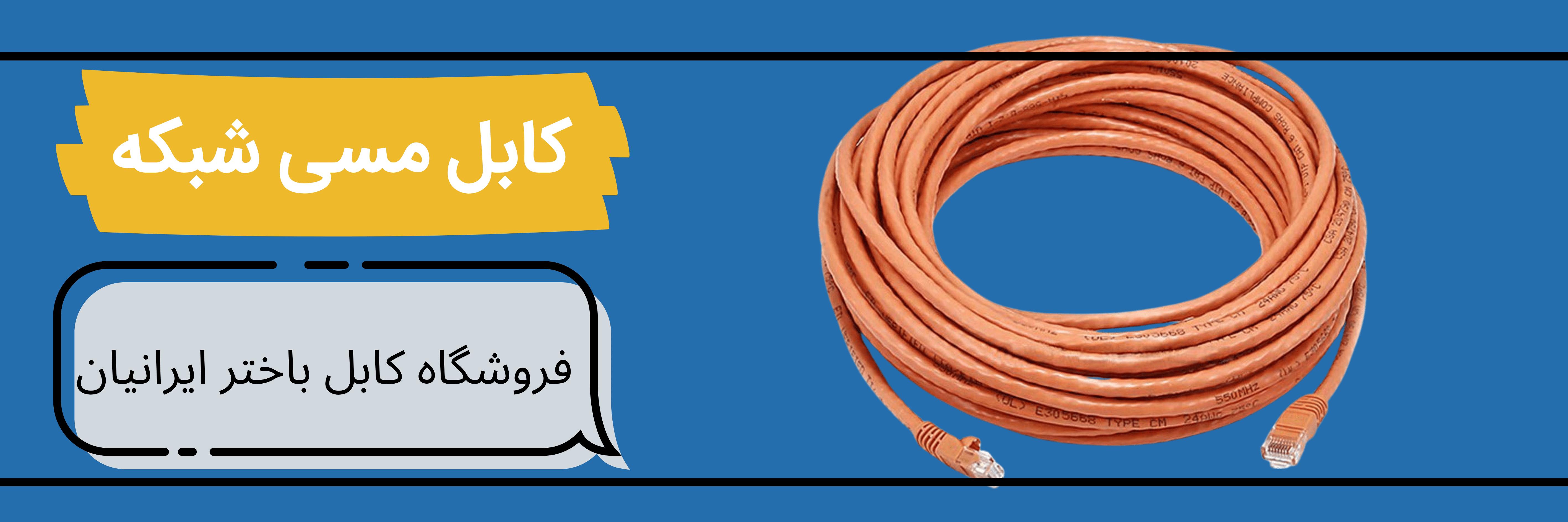 کابل مسی شبکه
