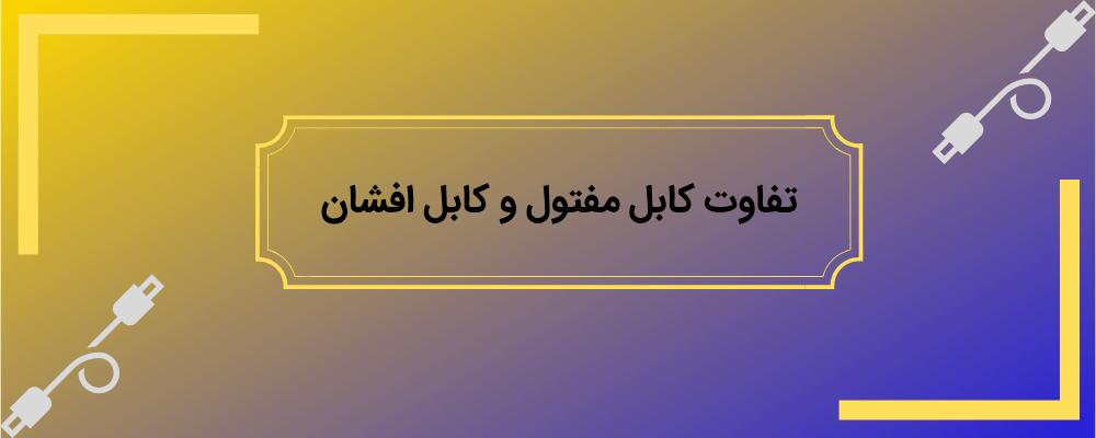 تفاوت کابل مفتول و کابل افشان