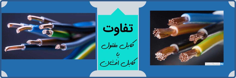 تفاوت کابل افشان و کابل مفتول
